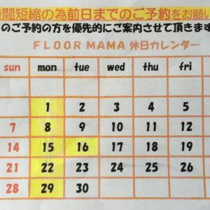 店休日カレンダー2020年6月
