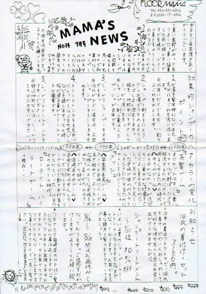 フロアママ MAMAs NEWS 7月号