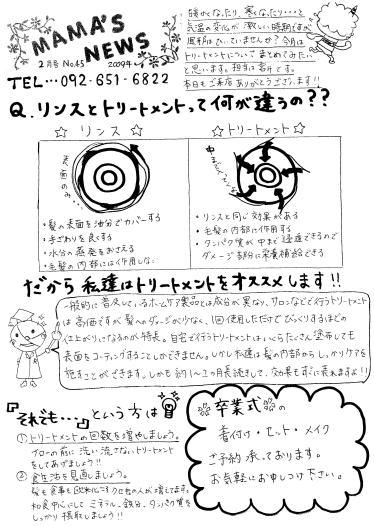 MAMA'S NEWS 2009年2月号@福岡市東区箱崎の美容室・フロアママ