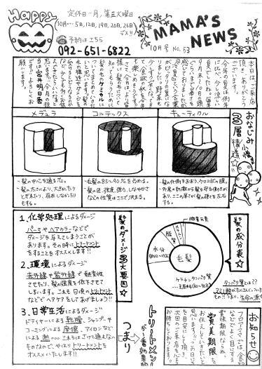 MAMA'S NEWS 2009年10月号@福岡市東区箱崎の美容室・フロアママ