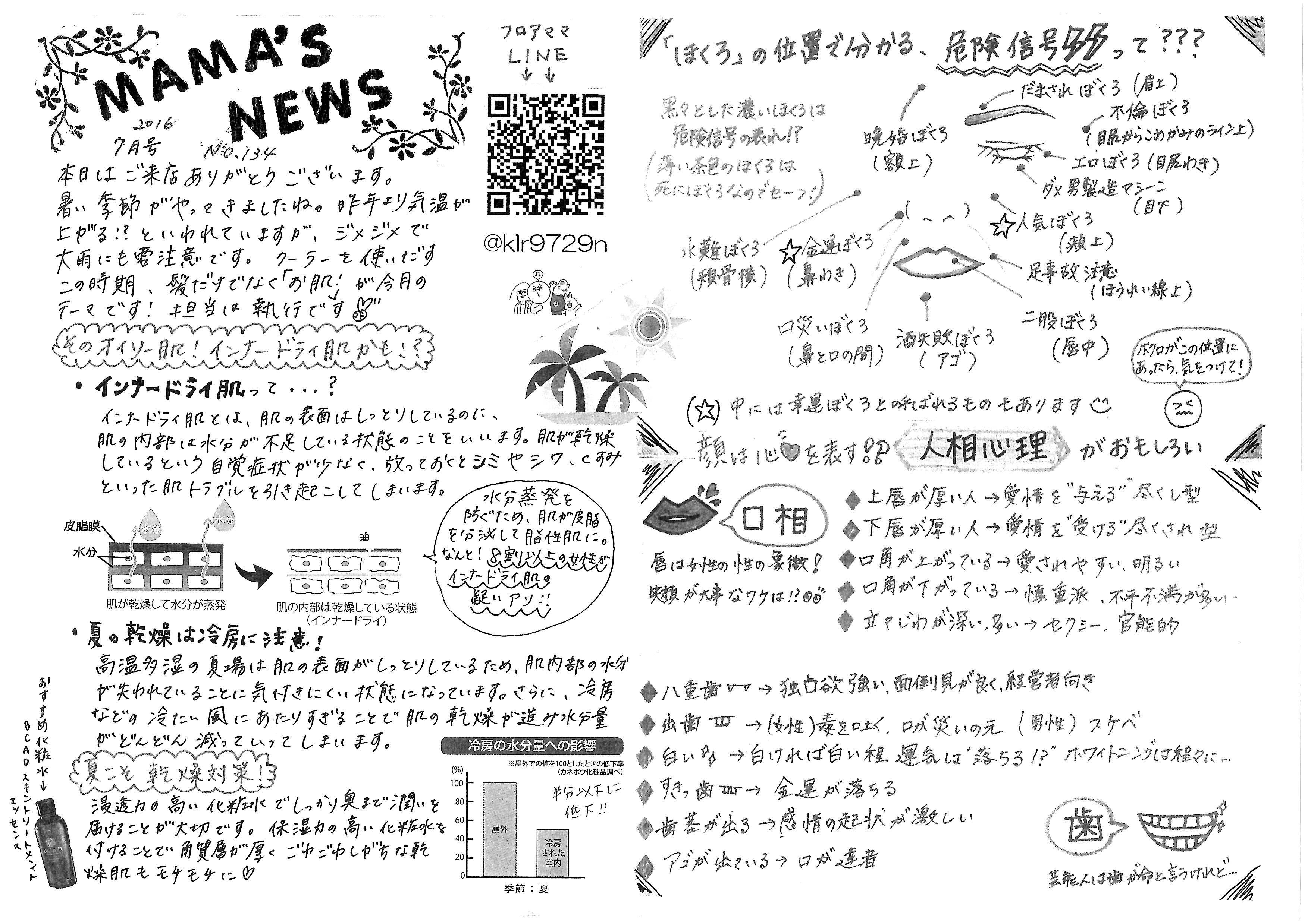 MAMA'S NEWS 2016年7月号@福岡市東区箱崎の美容室・フロアママ