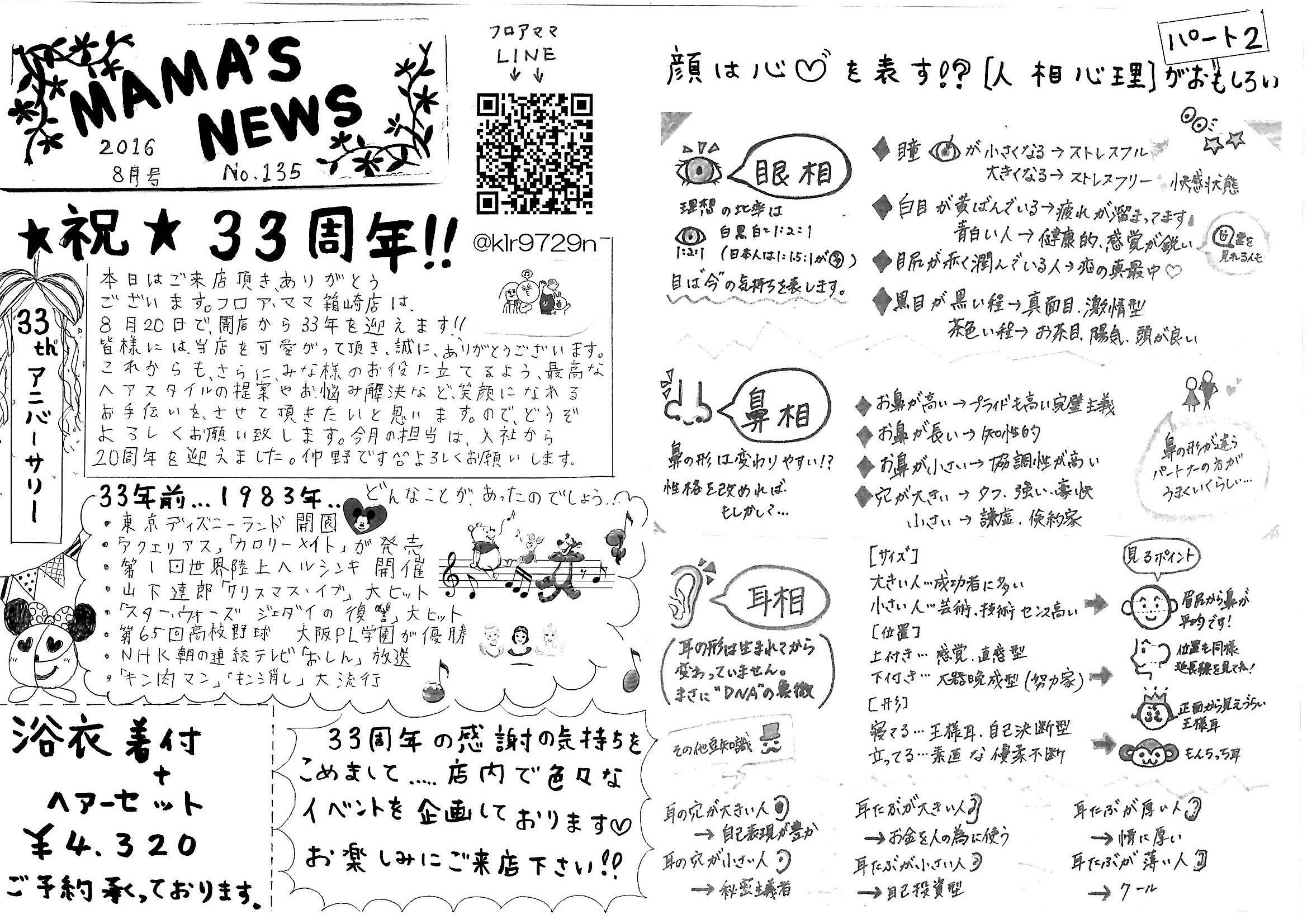MAMA'S NEWS 2016年8月号@福岡市東区箱崎の美容室・フロアママ
