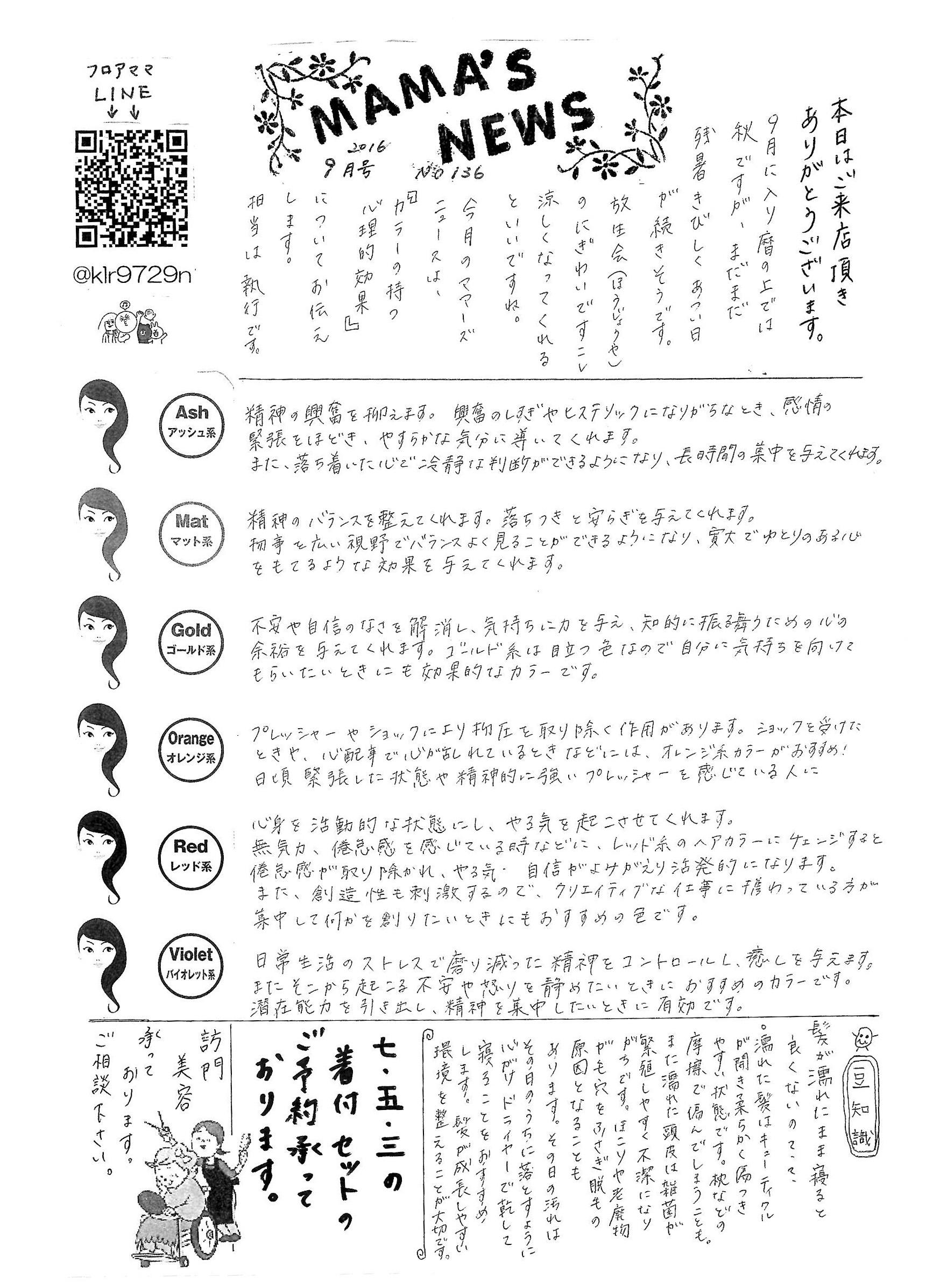 MAMA'S NEWS 2016年9月号@福岡市東区箱崎の美容室・フロアママ