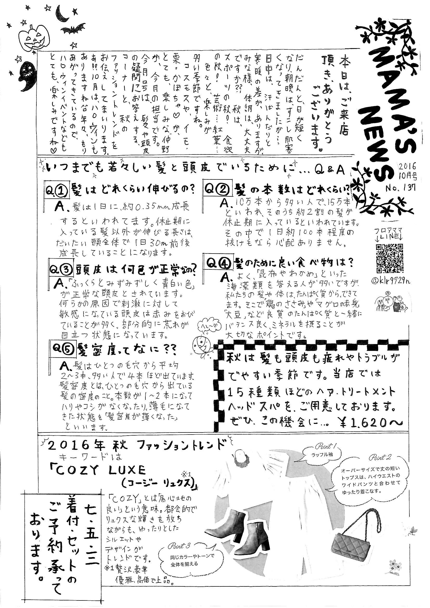 MAMA'S NEWS 2016年10月号@福岡市東区箱崎の美容室・フロアママ