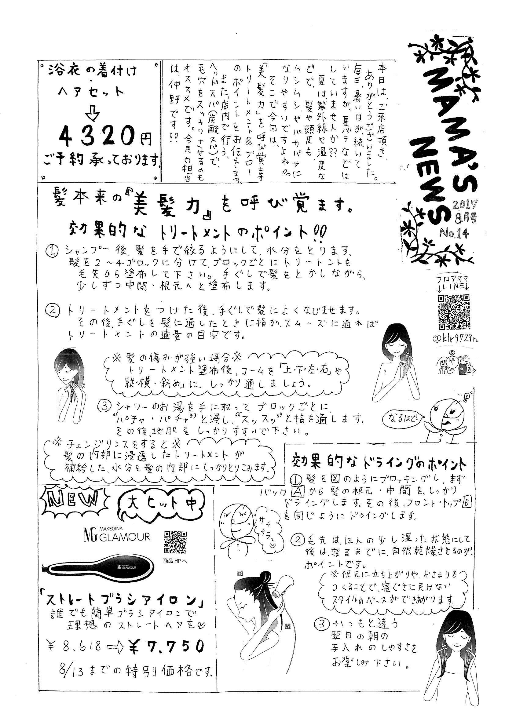 MAMA'S NEWS 2017年4月号@福岡市東区箱崎の美容室・フロアママ