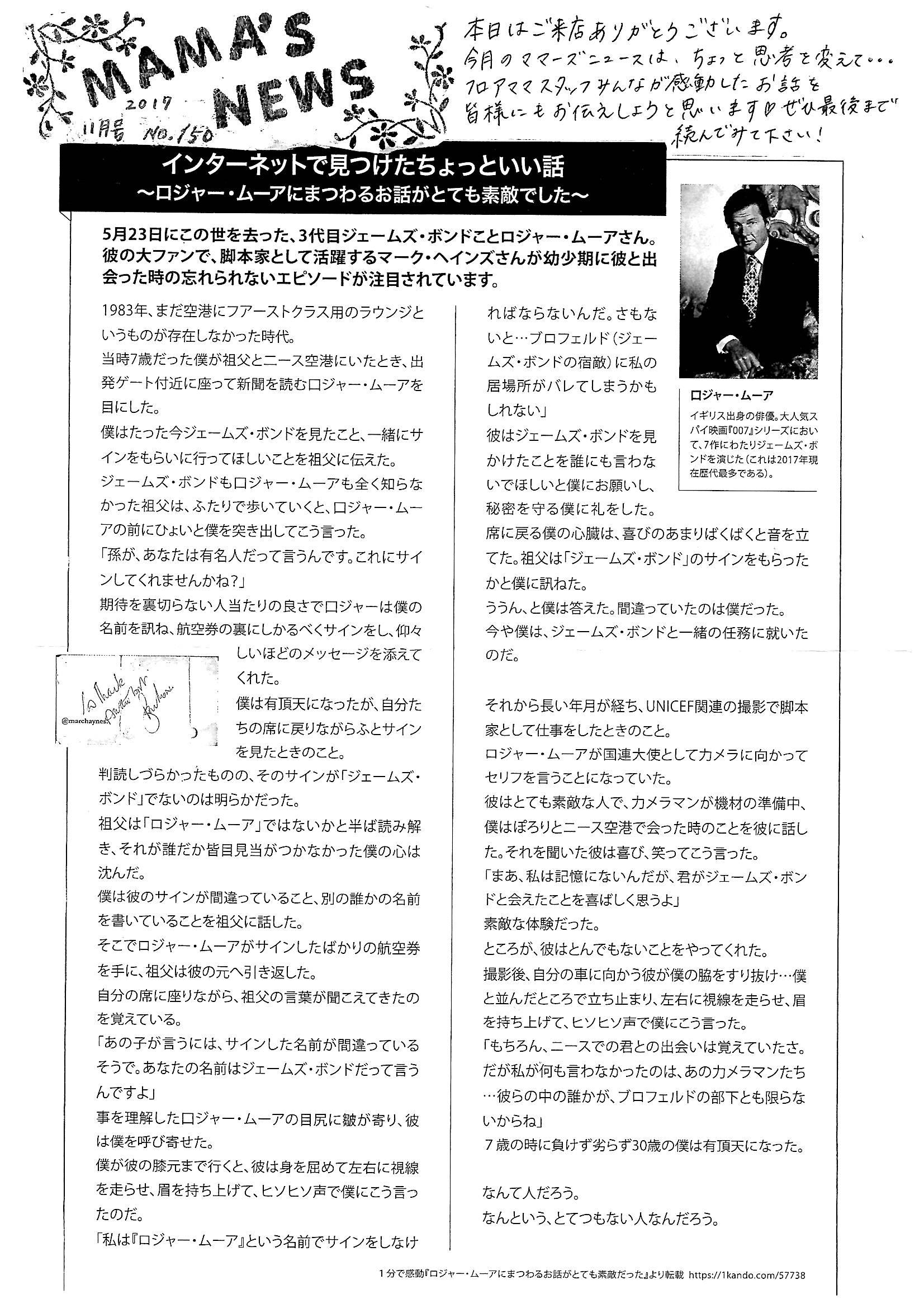 MAMA'S NEWS 2017年11月号@福岡市東区箱崎の美容室・フロアママ