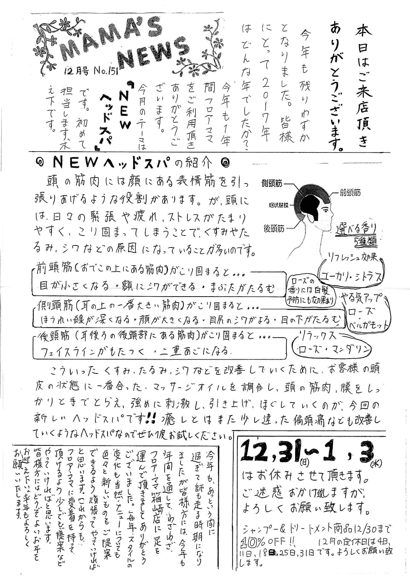 MAMA'S NEWS 2017年12月号@福岡市東区箱崎の美容室・フロアママ