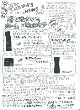 MAMA'S NEWS 2013年7月号@福岡市東区箱崎の美容室・フロアママ