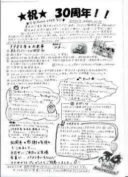 MAMA'S NEWS 2013年8月号@福岡市東区箱崎の美容室・フロアママ