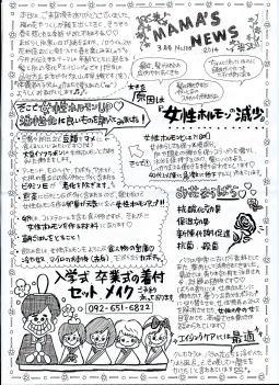 MAMA'S NEWS 2014年3月号@福岡市東区箱崎の美容室・フロアママ