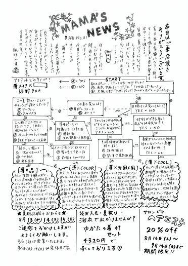 MAMA'S NEWS 2014年8月号@福岡市東区箱崎の美容室・フロアママ