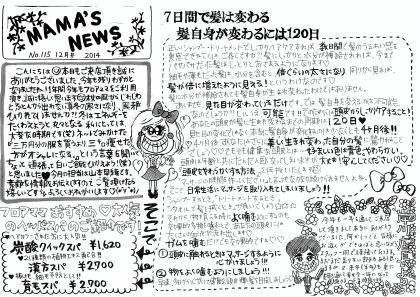 MAMA'S NEWS 2014年12月号@福岡市東区箱崎の美容室・フロアママ