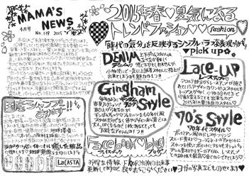 MAMA'S NEWS 2015年4月号@福岡市東区箱崎の美容室・フロアママ
