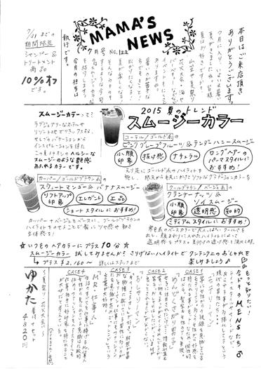 MAMA'S NEWS 2015年7月号@福岡市東区箱崎の美容室・フロアママ