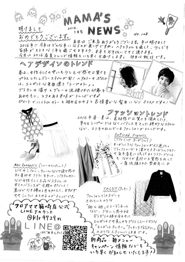 MAMA'S NEWS 2016年1月号@福岡市東区箱崎の美容室・フロアママ