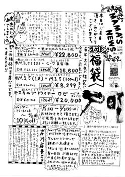 MAMA'S NEWS 2016年12月号@福岡市東区箱崎の美容室・フロアママ