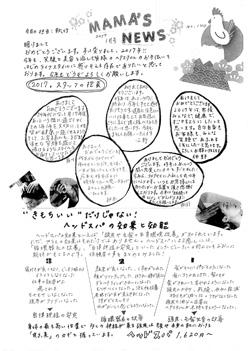MAMA'S NEWS 2017年1月号@福岡市東区箱崎の美容室・フロアママ