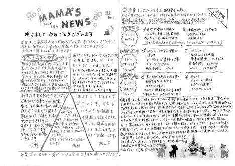 MAMA'S NEWS 2018年1月号@福岡市東区箱崎の美容室・フロアママ