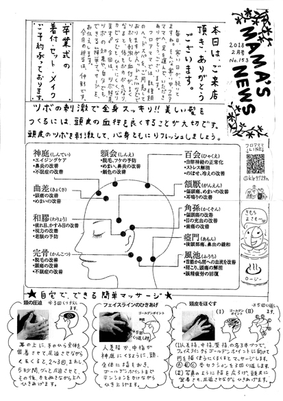 MAMA'S NEWS 2018年2月号@福岡市東区箱崎の美容室・フロアママ