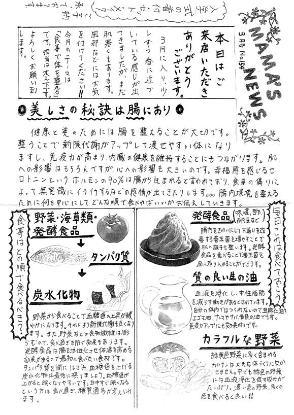 MAMA'S NEWS 2018年3月号@福岡市東区箱崎の美容室・フロアママ