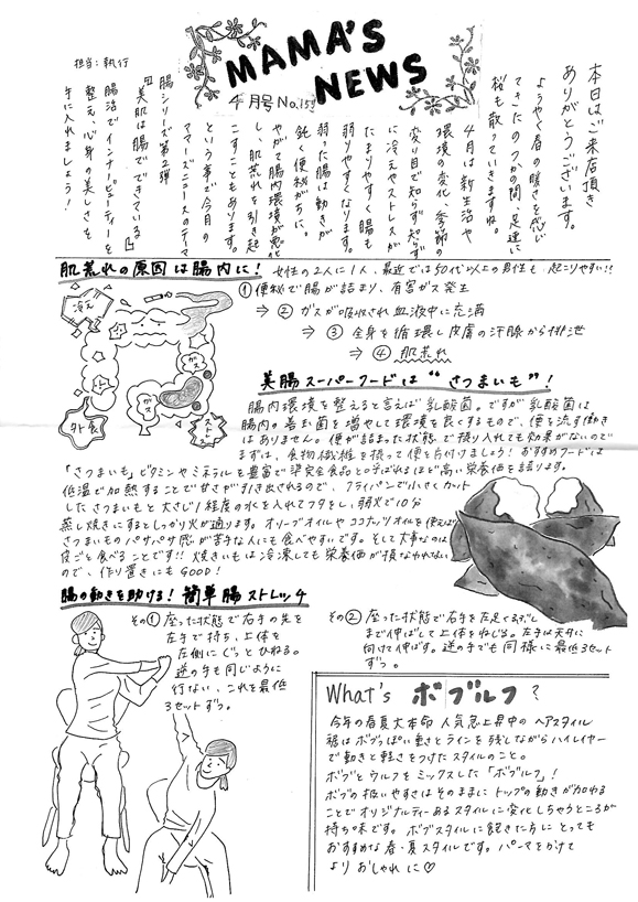 MAMA'S NEWS 2018年4月号@福岡市東区箱崎の美容室・フロアママ