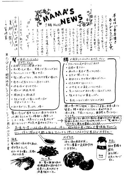 MAMA'S NEWS 2018年7月号@福岡市東区箱崎の美容室・フロアママ
