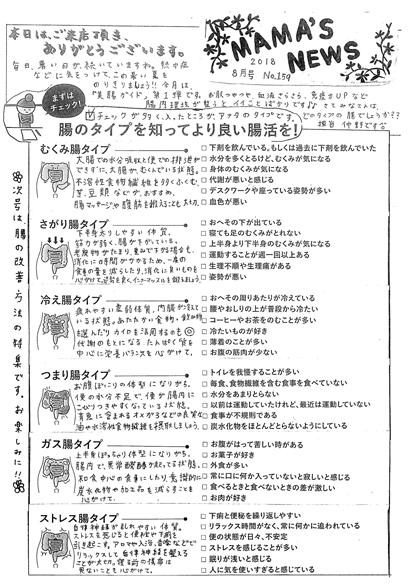 MAMA'S NEWS 2018年8月号@福岡市東区箱崎の美容室・フロアママ