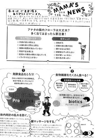 MAMA'S NEWS 2018年9月号@福岡市東区箱崎の美容室・フロアママ