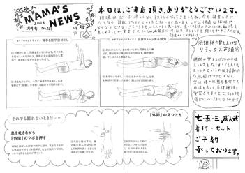 MAMA'S NEWS 2018年10月号@福岡市東区箱崎の美容室・フロアママ