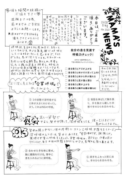 MAMA'S NEWS 2018年11月号@福岡市東区箱崎の美容室・フロアママ